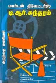 மார்டன் தியேட்டர்ஸ் . டி. ஆர். சுந்தரம்