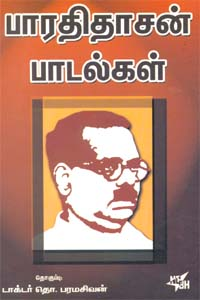 Bharathidasan Padalgal - பாரதிதாசன் பாடல்கள்