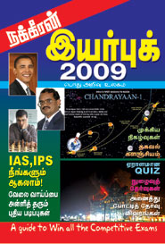 Tamil book Year Book 2009