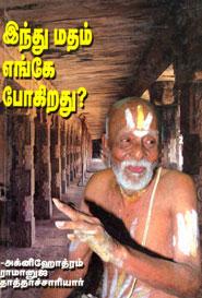 Indhu Matham Engea Pokirathu - சடங்குகளின் கதை இந்து மதம் எங்கே போகிறது? பாகம் 2