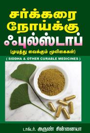 Tamil book சர்க்கரை நோய்க்கு ஃபுல்ஸ்டாப் (முடித்து வைக்கும் மூலிகைகள்)