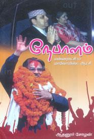 Tamil book Nebalam