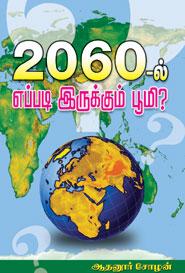 2060 -Il Poomi Eppadi Irukkum - 2060 ல் எப்படி இருக்கும் பூமி