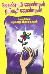Nedhaji Subhash Chandhirabhosh - வேண்டும் வேண்டும் நிம்மதி வேண்டும்