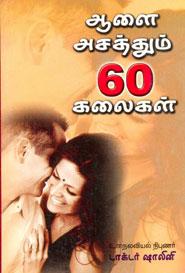 Tamil book Aalai Asathum 60 Kalaikal