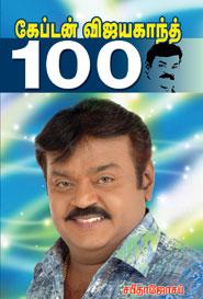 Captain Vijayakhanth - 100 - கேப்டன் விஜயகாந்த் 100