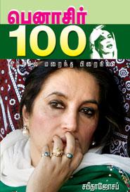 Penasir - 100 - பெனாசிர் 100 கிழக்கில் மறைந்த பிறைநிலா