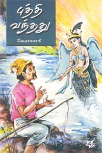 Puthi Vanthathu - புத்தி வந்தது