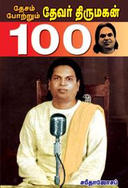 Thevar Thirumakan - தேசம் போற்றும் தேவர் திருமகன்100