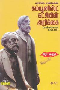 Tamil book Manavarkal Siranthu Vilanga Kalaamin..