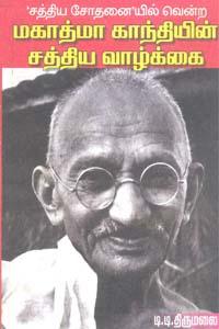 Mahakavi Bharathi - 100 - மகாத்மா காந்தியின் சத்திய வாழ்க்கை