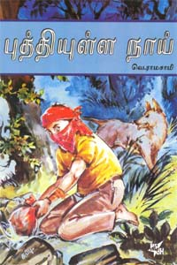 Puththiyulla Nai - புத்தியுள்ள நாய்