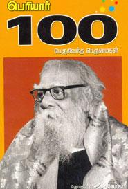 Periyar - 100 - பெரியார் 100 பெருகிவந்த பெருமைகள்