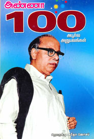 Ea. Aar. Rahuman - 100 - அண்ணா 100 அபூர்வ அனுபவங்கள்