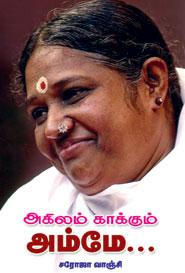 Tamil book Akilam Kakkum Amme