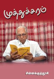 Muthusaram Puthaiyal Part-7 - முத்துச்சரம் புதையல் 7 ம் பாகம்