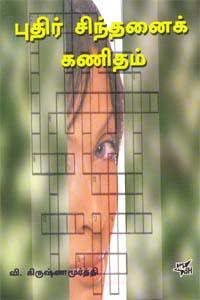Tamil book Puthir Sinthanai Kanitham