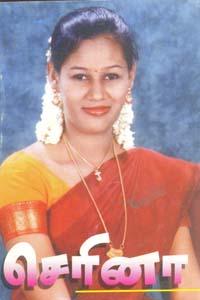 Sethukathaikal - செரினா