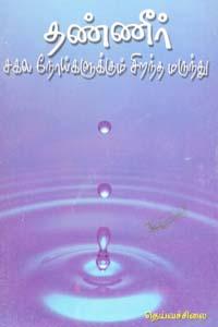 Valangkalai Valangkum Vachiya Kargal - தண்ணீர் சகல நோய்களுக்கும் சிறந்த மருந்து