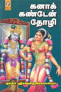 Kana kanden thozhi - கனாக் கண்டேன் தோழி