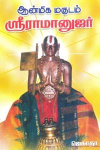 Annmika Makudam Sriramanujar - ஆன்மிக மகுடம் ஸ்ரீராமானுஜர்