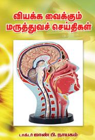 Viyakka Vaikkum Marutthuva Seithigal` - வியக்க வைக்கும் மருத்துவ செய்திகள்