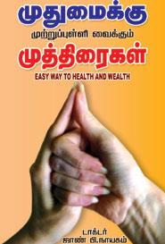 Tamil book Muthumaikku Muttrupulli Vaikkum