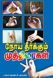 Tamil book Noi Therkkum Muthiraigal