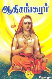 Payanulla Maruthuva Katturaigal Pagam - 2 - ஆதிசங்கரர்