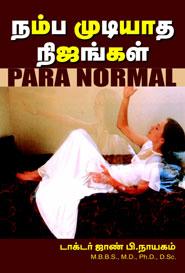 Namba Mudiyatha Bara Narmal - நம்ப முடியாத நிஜங்கள் (para normal)