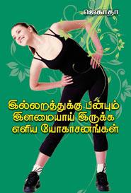 Illarathukku Pinbu Ilamaiyai - இல்லறத்துக்கு பின்பும் இளமையாய் இருக்க எளிய யோகாசனங்கள்