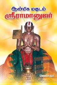 Tamil book வரலாற்றை நடுங்கச் செய்த வீரத் தடயங்கள்