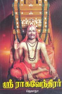 Neengalum Kuduvittu Kudu Paiyalam - ஸ்ரீ ராகவேந்திரர்