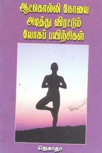 Tamil book ஆட்கொல்லி நோயை அடித்து விரட்டும் யோகப் பயிற்சிகள்