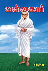 Tamil book மரணத்தை வென்ற மகாசித்தர் வள்ளலார்