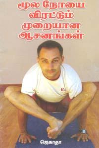 Tamil book மூல நோயை விரட்டும் முறையான ஆசனங்கள்