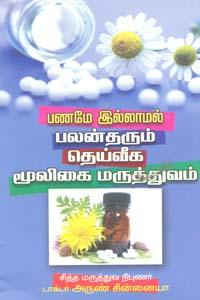 Tamil book Medaiyai Maatriya Nadaka Kalainjarkal
