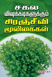 Tamil book சகல விஷக்கடிகளுக்கும் சிரஞ்சீவி மூலிகைகள்