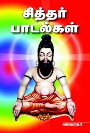 Siddar Padalgal - சித்தர் பாடல்கள்