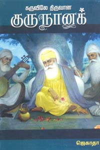 Unartchigal 1 - கருவிலே திருவான குருநானக்