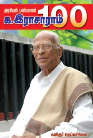 Arasiyal Panpalar Rasaram 100 - அரசியல் பண்பாளர் க. இராசாராம் 100