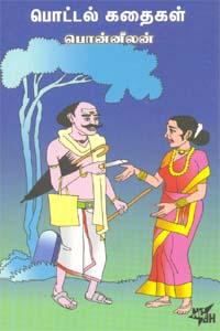 Pottal Kathaigal - பொட்டல் கதைகள்