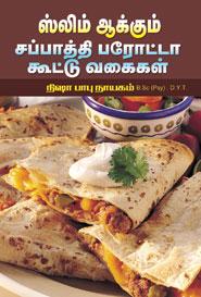 Slim Aakkum Sappathi Parotta Kuttu - ஸ்லிம் ஆக்கும் சப்பாத்தி பரோட்டா கூட்டு வகைகள்