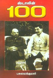 Stalin 100 - தளபதி மு.க. ஸ்டாலின் 100 இயக்கத்தின் இளந்தென்றல்