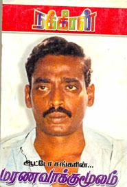 Auto Shankarin Marana Vaakumoolam - ஆட்டோ சங்கரின் மரண வாக்குமூலம்