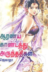 Tamil book Jeyenthirar Vaazhvum Vazhakkum