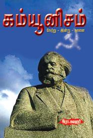 Kamyunisam - கம்யூனிசம் நேற்று இன்று நாளை