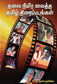 Thalai Nimera Vaitha Tamil Thiraipadangal - தலை நிமிர வைத்த தமிழ் திரைப்படங்கள்