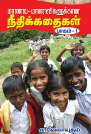 Tamil book மாணவ மாணவிகளுக்கான நீதிக்கதைகள் பாகம் 5