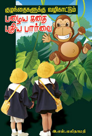 Kuzhathaikallukku Vazhikaattum Pazhaiya - குழந்தைகளுக்கு வழிகாட்டும் பழைய கதை புதிய பார்வை